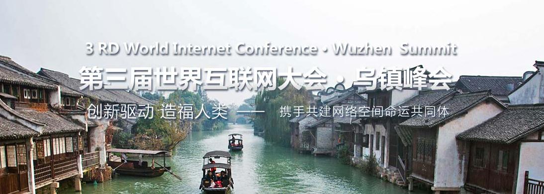 第三届世界互联网大会・乌镇峰会