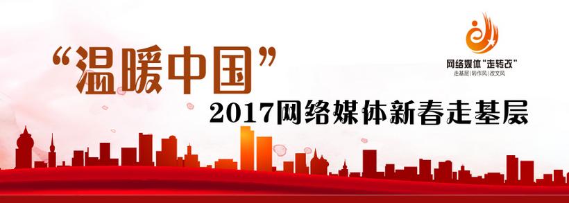 """""""温暖中国""""2017网络媒体新春走基层"""