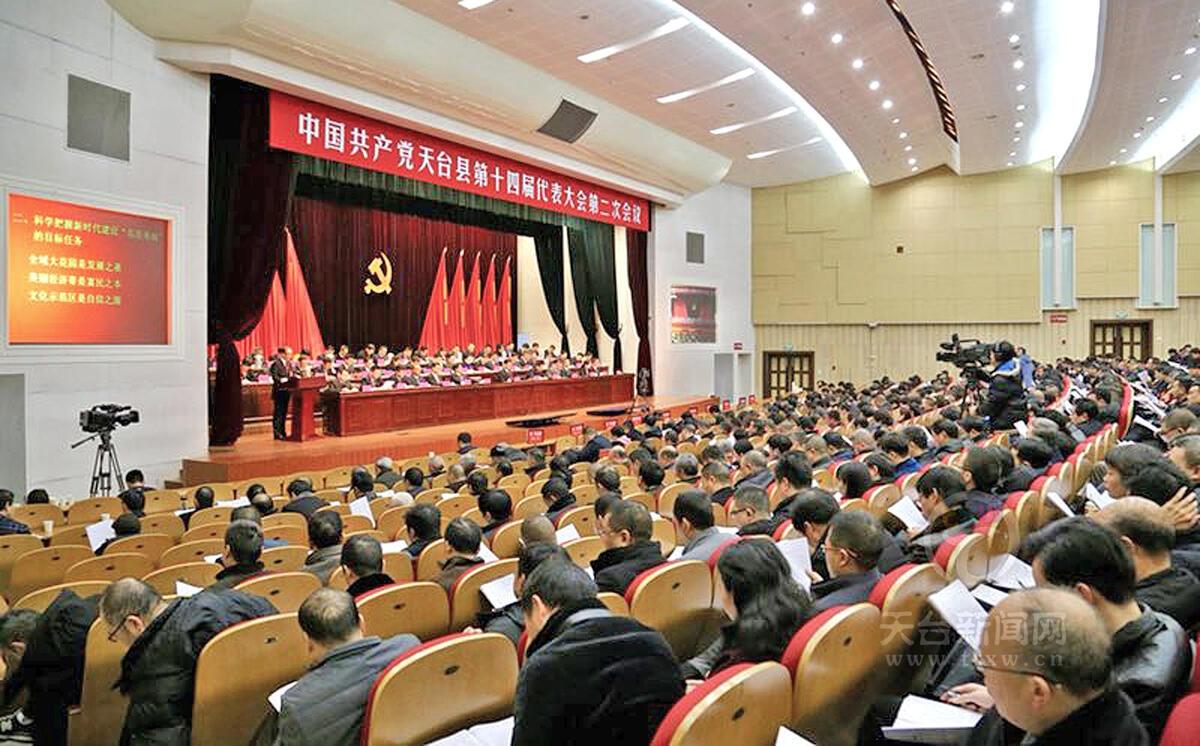 中共天台县第十四届代表大会第二次会议开幕