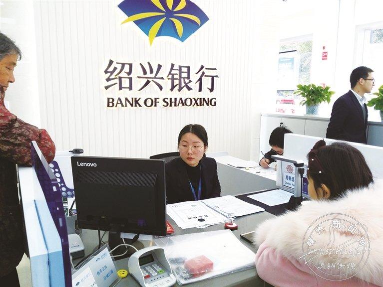 绍兴银行甘霖支行昨日开业