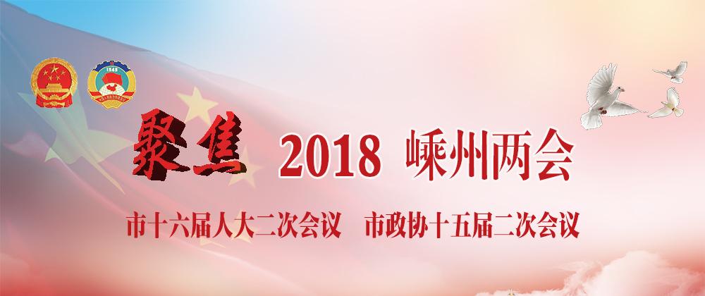 【专题】聚焦2018·澳门bbin娱乐两会