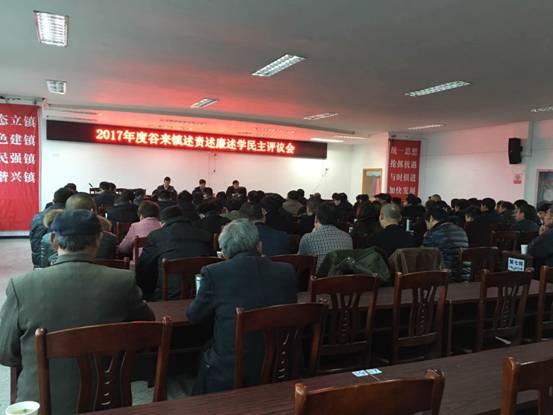 谷来镇召开述责述廉述学民主评议会