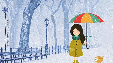 【第126期】今日小寒 | 一年中最冷的时候来了!