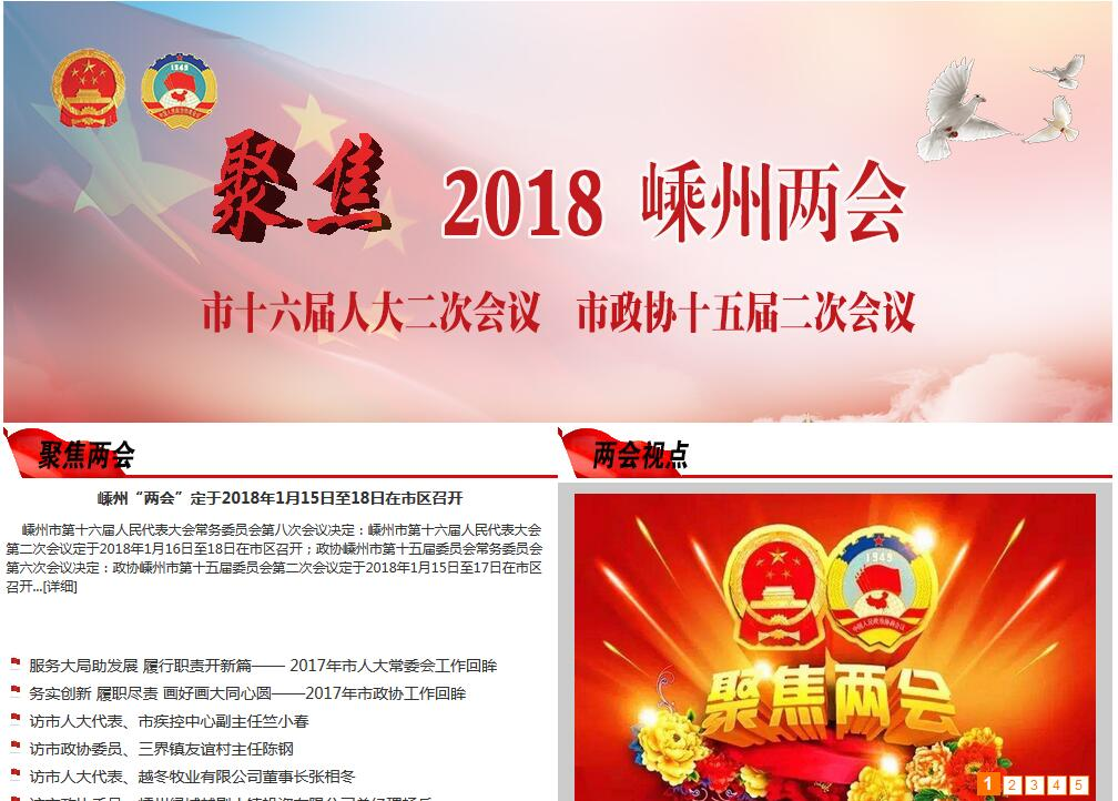 <strong>【专题】聚焦2018・嵊州两会</strong>