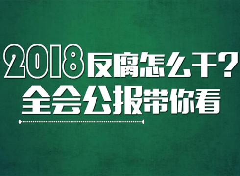 【阅微】2018反腐怎么干?全会公报带你看