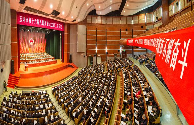 玉环市第十六届人民代表大会第二次会议隆重开幕