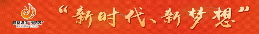 """""""新时代、新梦想""""网络媒体""""走转改"""""""