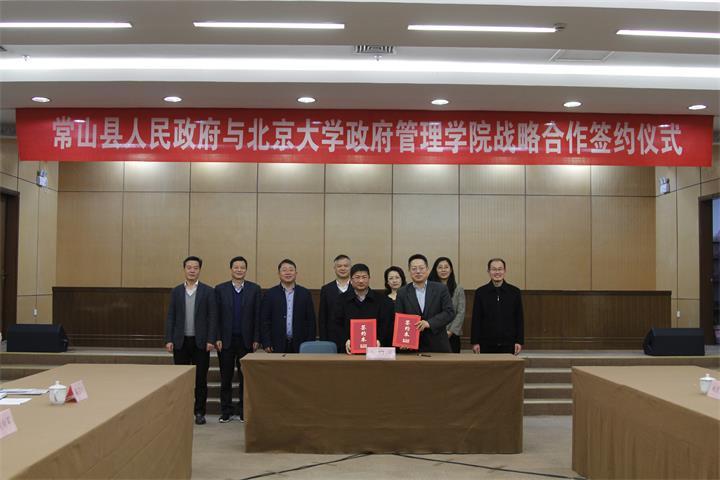 县政府与北京大学政府管理学院战略合作签约仪式举行
