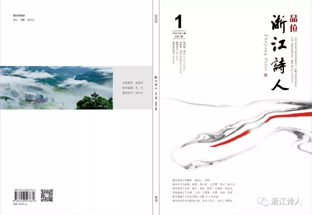 《龙8国际娱乐pt官方网站诗人》更名公告及订阅启事