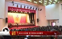 政协大会闭幕 委员憧憬未来满怀豪情