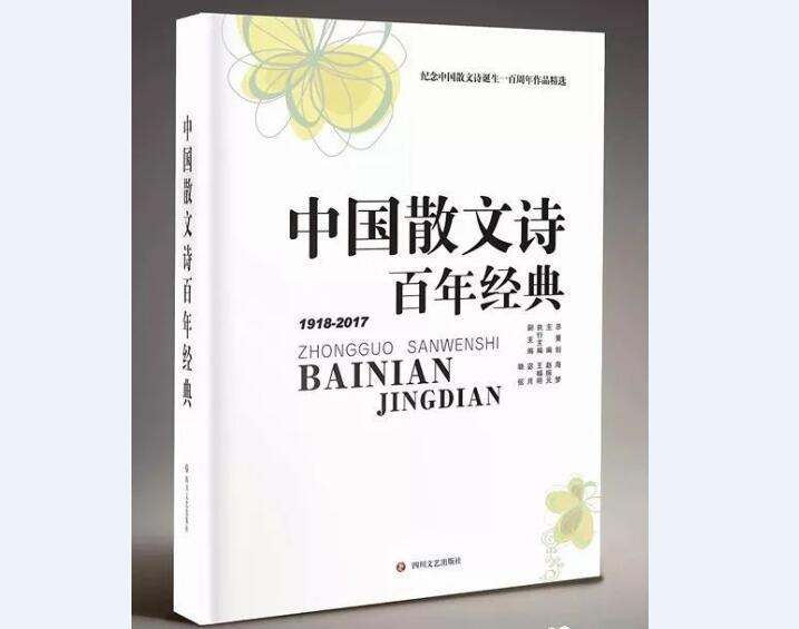 美的、不灭的文体——《中国散文诗百年经典》序