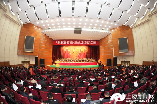 政协第一届绍兴市上虞区委员会第二次会议隆重开幕
