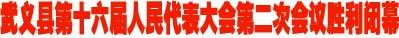 武义县第十六届人民代表大会第二次会议胜利闭幕