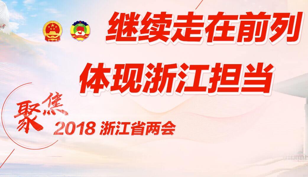 【专题】聚焦2018浙江省两会