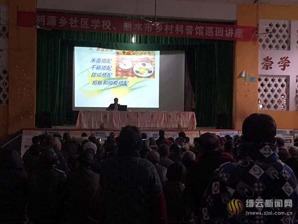 胡源乡:文化礼堂里的养生科普文化盛宴