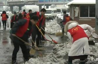 清扫积雪 人人应参与
