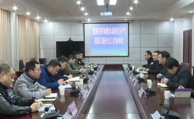 浙皖边界雨雪冰冻恶劣天气道路交通安全工作协调会举行