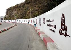 玉环轮渡有面文化墙