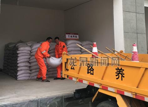 市公路局工作人员正在搬运工业盐