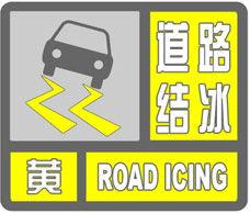 我市发布道路结冰黄色预警