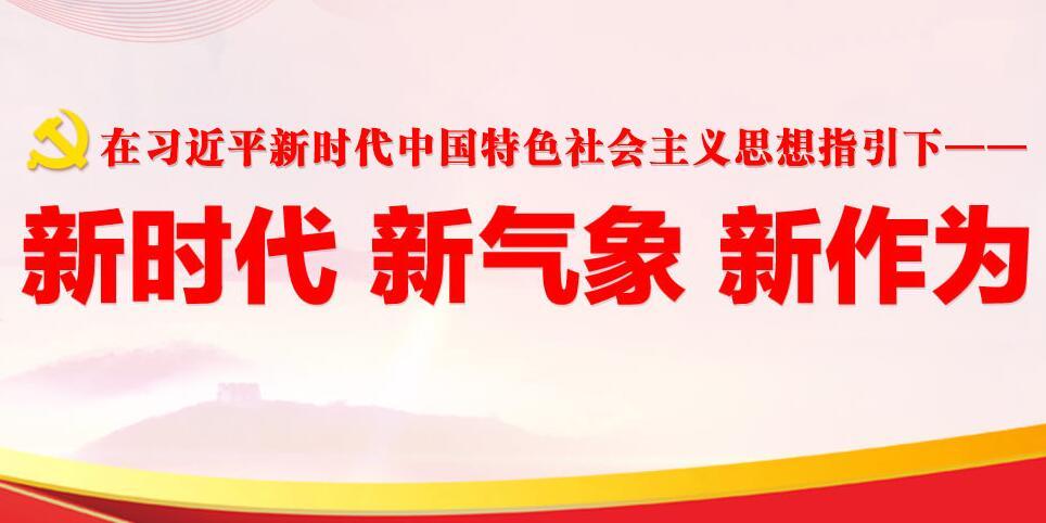 在习近平新时代中国特色社会主义思想指引下――新时代 新气息 新作为