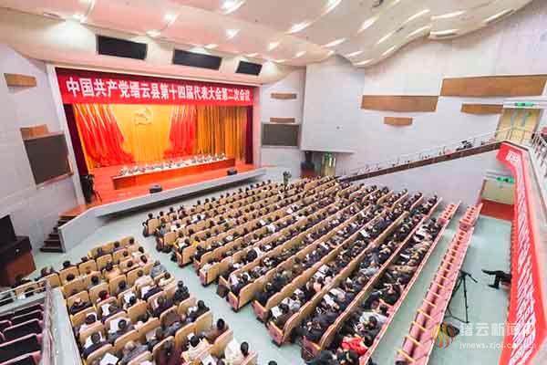 中国共产党缙云县第十四届代表大会第二次会议闭幕