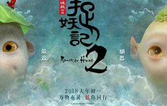 """《捉妖记2》""""妖界""""胡巴密友将亮相"""