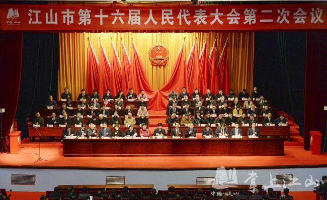 江山市第十六届人民代表大会第二次会议胜利闭幕
