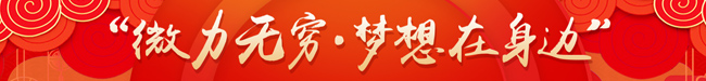 """""""微力无穷梦想在身边""""新春微视频网络文化传播活动"""