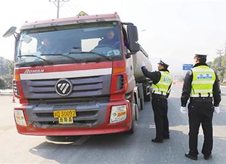 确保公路交通安全