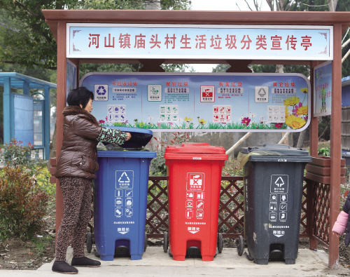 垃圾分类 普及到村