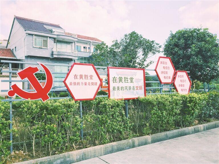 黄胜堂:打造生态宜居新农村