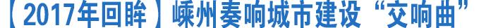 """【2017年回眸】嵊州奏响城市建设""""交响曲"""""""