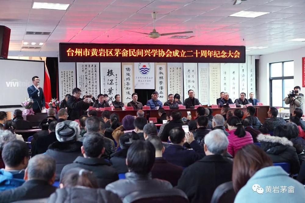 茅畲民间兴学协会成立20周年纪念大会