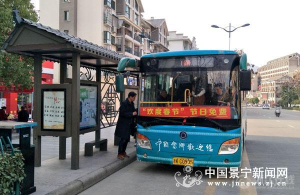 """我县连续6年开展""""欢度春节、免费乘公交""""活动"""