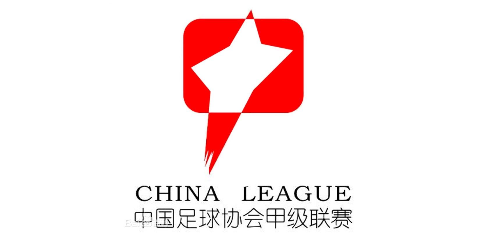 2018中甲联赛赛程