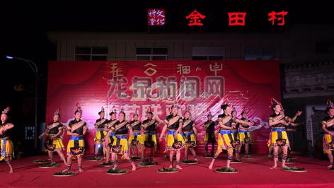 竹��畲族乡金田村举行了一场别开生面的乡村春晚