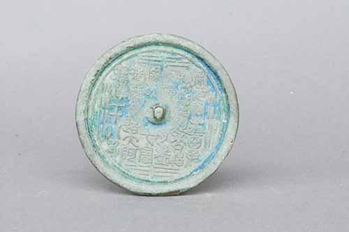 宋元�v八年八卦铭文镜