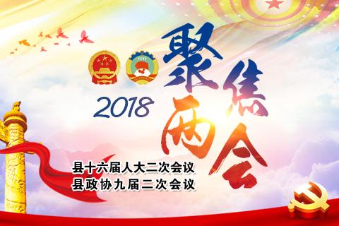 聚焦2018年庆元县两会