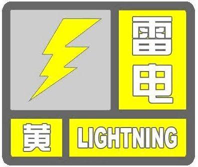 市气象台发布雷电黄色预警