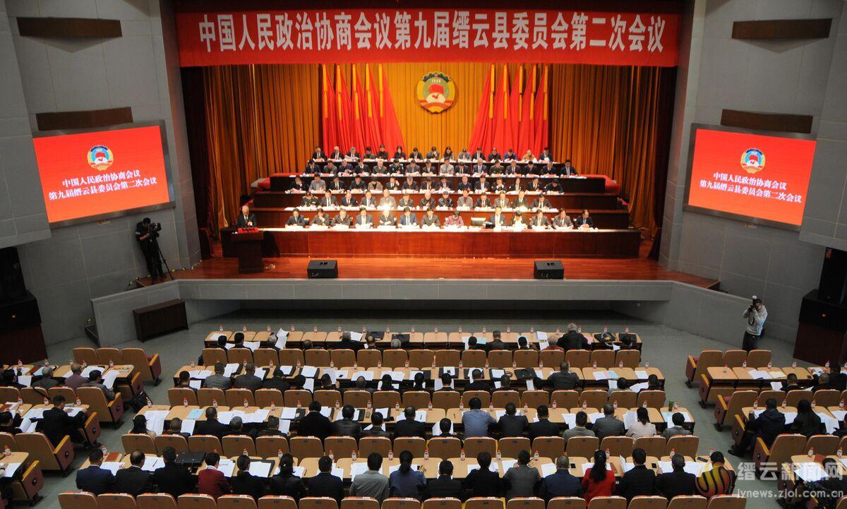 缙云县政协九届二次会议隆重开幕