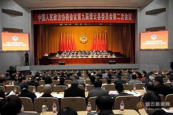县政协九届二次会议举行第二次全体会议
