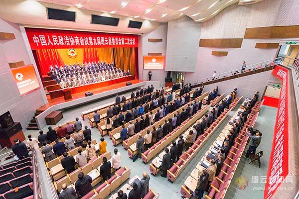 县政协九届二次会议胜利闭幕