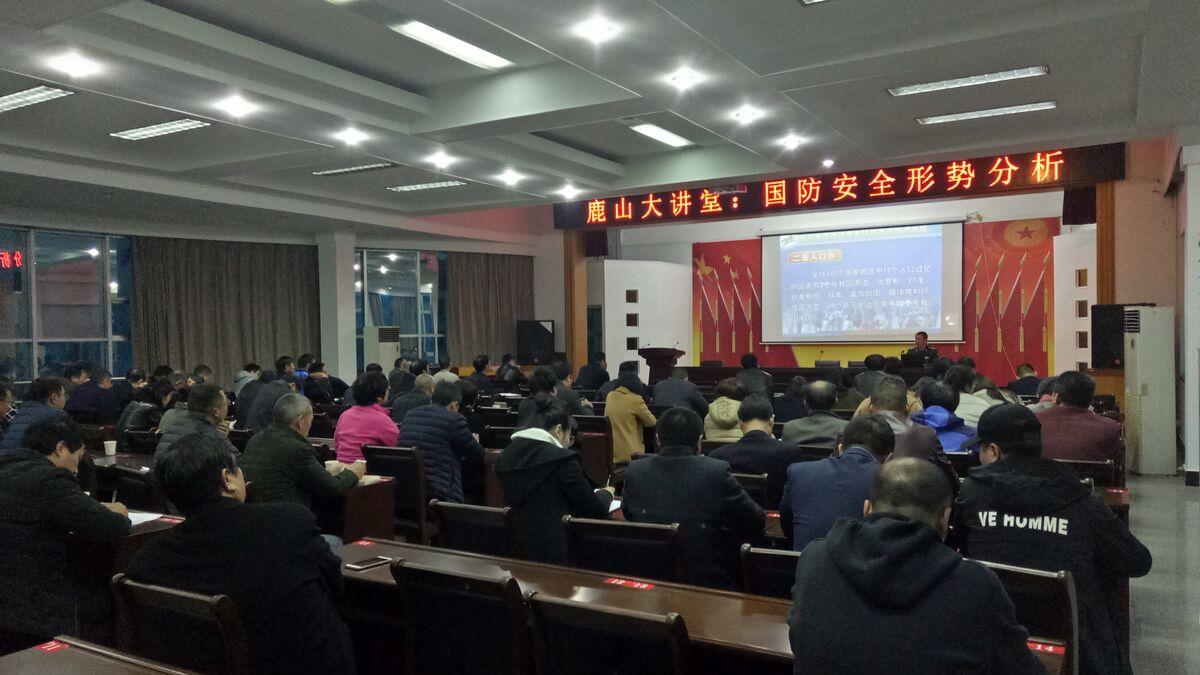"""鹿山大讲堂举办""""国防安全形势分析""""讲座"""