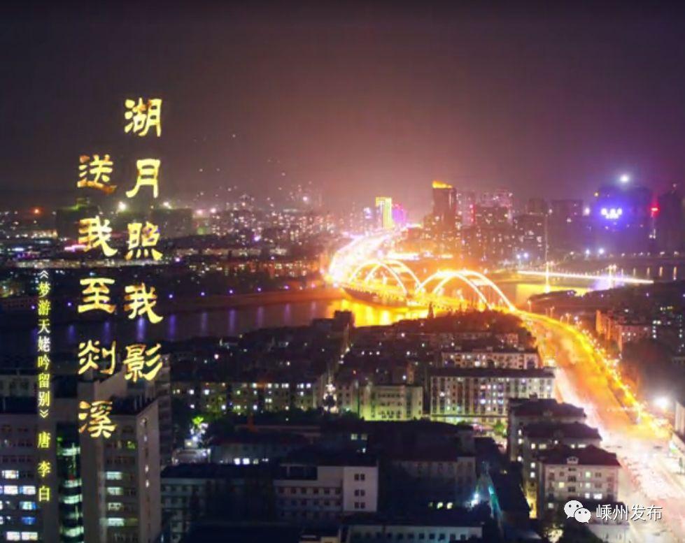 城市形象宣传片《越好嵊州》