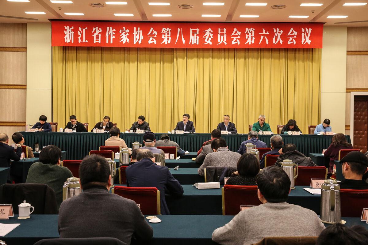 省作协第八届委员会第六次会议在杭召开