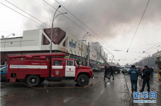 俄罗斯一购物中心火灾致37人遇难