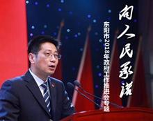 【专题】向人民承诺――东阳市2018年政府工作推进会专题