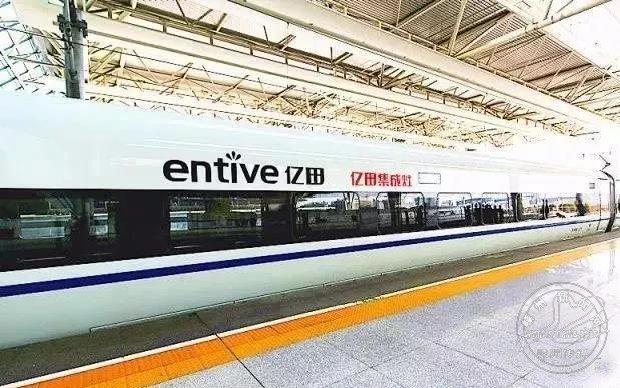 亿田号高铁专列首发