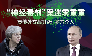 俄罗斯与西方外交战持续升温